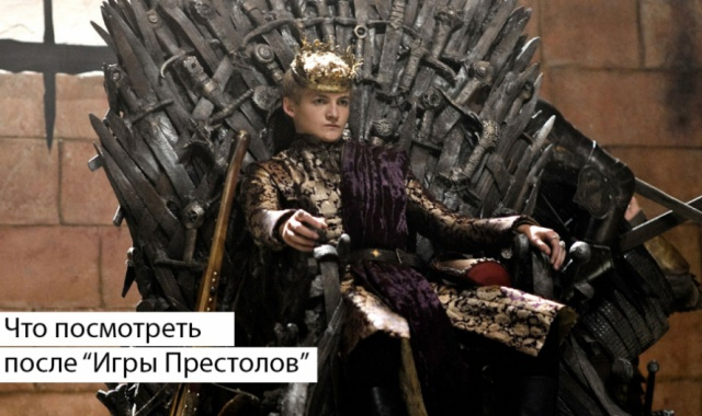 Игра Престолов: 5 альтернатив сериалу Game of Trones